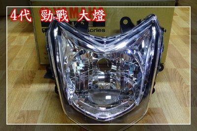 【炬霸科技】YAMAHA 四代 新 勁戰 4代 原廠 大燈 殼 組 燈具 燈殼 H4 燈罩 透明 2015年