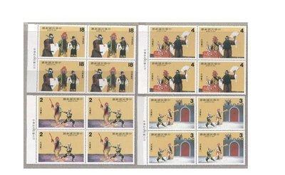 方連之友  4方連~71年 特180 中國戲劇郵票~古城會  同位四方連帶廠名 VF