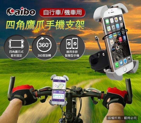 [哈GAME族]aibo GH4384 自行車/機車用 360度旋轉鷹爪手機支架 四爪式固定勾槽 管徑2-4CM
