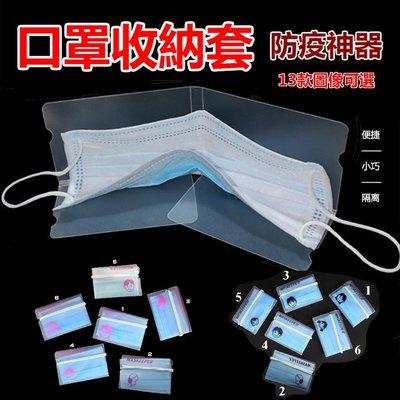 【特價-防疫商品】口罩收納套 霧面款 圖案款 可幫小朋友分類 13款可選 防疫小物 防疫神器