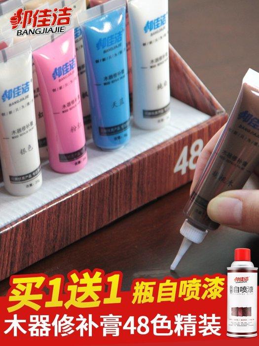 預售款- 家具補漆膏家具 木門 木地板補漆膏 劃痕修復色精48色套裝#家居好物#防水膠#防水防霉#修補劑