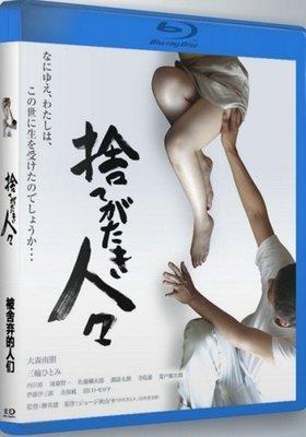 【藍光電影】被舍棄的人們 Sutegataki hitobito 62-006