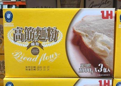 Costco好市多 LH 高筋麵粉 1kg x3包入  bread flour