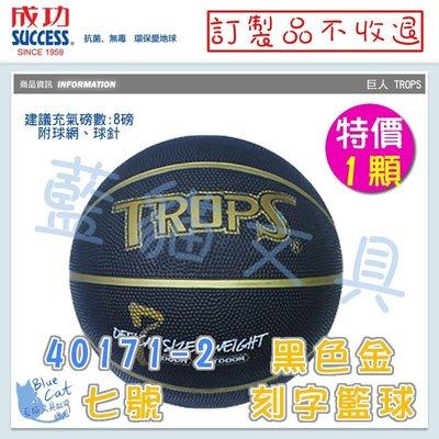 【可超商取貨】體育 教學 比賽【BC31020】〈40171-2〉#7 黑色金刻字籃球(黑/金) /顆《成功》【藍貓】