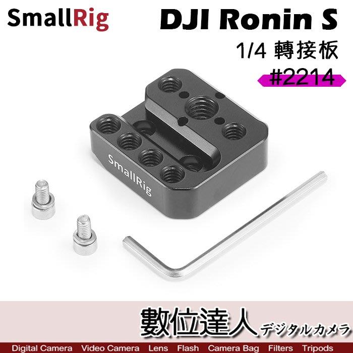 【數位達人】SmallRig DJI Ronin S 1/4轉接板 2214 / DJI大疆穩定器配件 三軸穩定器外擴板