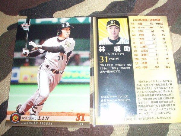 貳拾肆棒球精品--日本帶回07BBM日職棒阪神隊卡林威助,