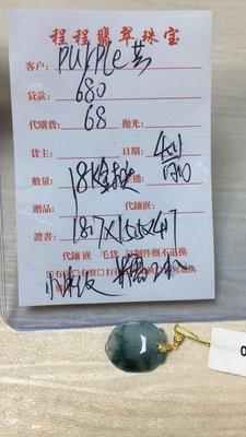 4/11恭喜Purple芳得標商品1件 代購費68元