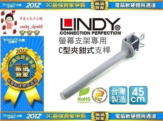 【35年連鎖老店】LINDY 林帝 台灣製 中鋼鋼材 螢幕支架專用 C型夾鉗式支桿 45cm(40692)有發票/2年保