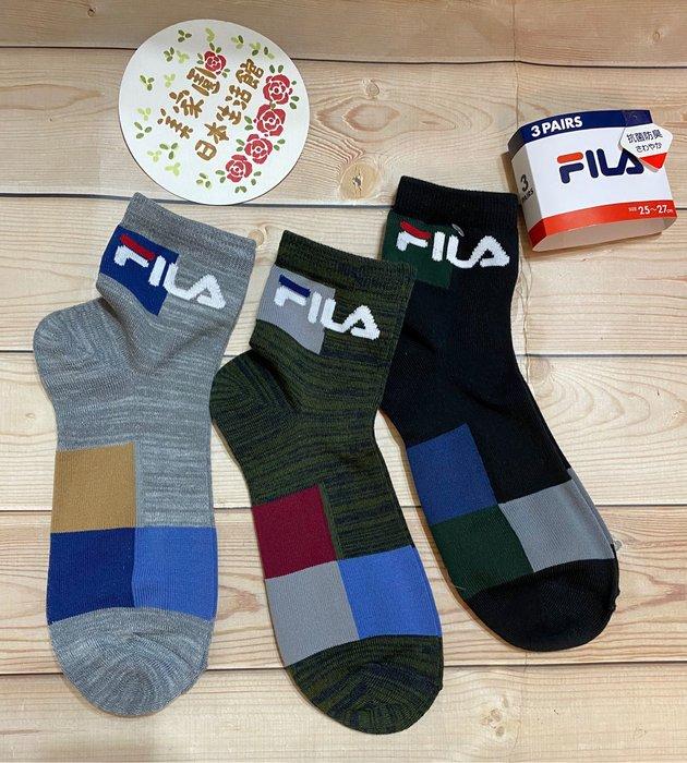美家園日本生活館 日本帶回 FILA 棉質男用襪 抗菌防臭 三入一組