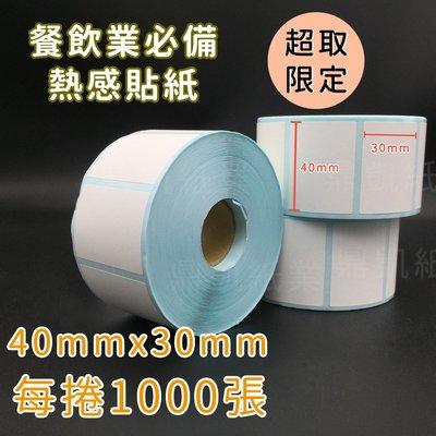 ﹝鼎凱紙業﹞熱感貼紙40*30mm*1000張 飲料杯貼紙 感熱貼紙 標籤 條碼 商品標示耗材 40x30mm
