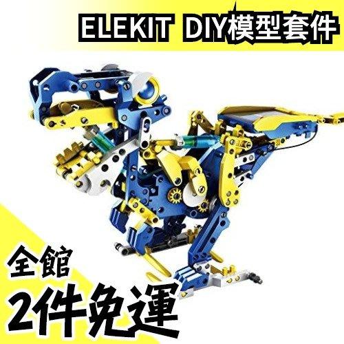 【太陽能動力機械恐龍】日本原裝 ELEKIT JS-6215 DIY模型套件 可變形12種動物 自行組裝【水貨碼頭】