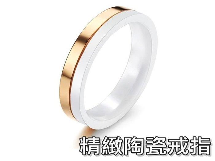 《316小舖》【C183】(頂級陶瓷戒指-精緻陶瓷戒指-單件價 /陶瓷戒子/永不褪色戒指)