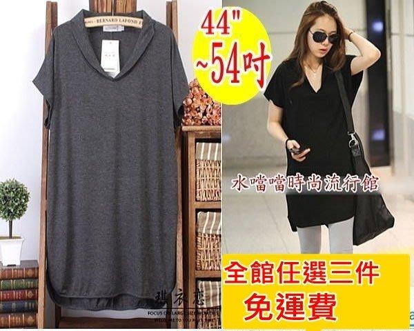 水噹時尚流行館~*N3201 寬鬆顯瘦歐美長版T恤 蝙蝠短袖~(44吋~54吋)~黑色與灰色下標區~任選三件免運費