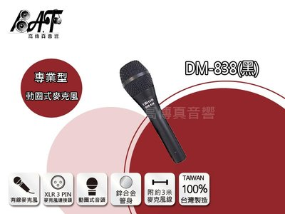 高傳真音響【嘉友CHIAYO DM-838】專業型動圈式麥克風 上課教學.解說.演講