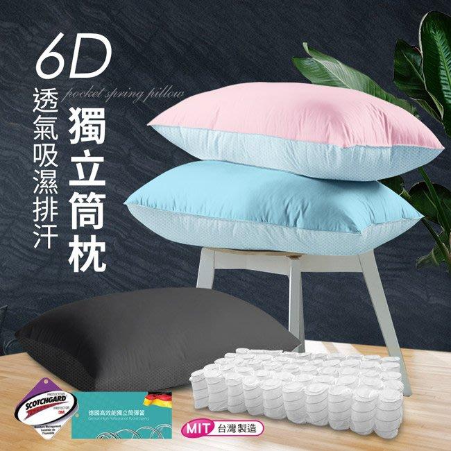 【CERES】粉彩繽紛系列。6D立體透氣排汗獨立筒枕/三色任選 (B0088-X)