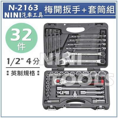 【NINI汽車工具】N-2163 英制 32件 4分 梅開扳手+套筒組 梅開 板手 棘輪扳手 6角 套筒 短 接桿 滑桿