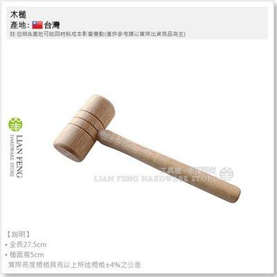 """【工具屋】2"""" 木槌 木製 木柄槌 木鎚 木錘 法官槌 柴槌 多用途 敲擊 雕刻補助 台灣製"""
