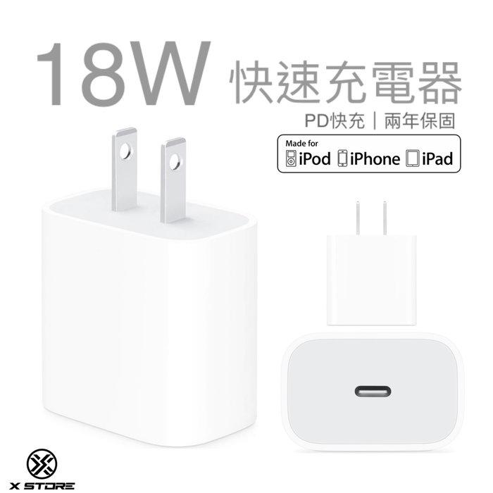 保證原廠品質 PD快充 18W 高電流 2.4~3A 最安全 iPhone 12 11 Xs Max 8