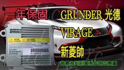 新-Mitsubishi 三菱 HID大燈穩壓器 大燈安定器 GRUNDER 光德 新菱帥 VIRAGE