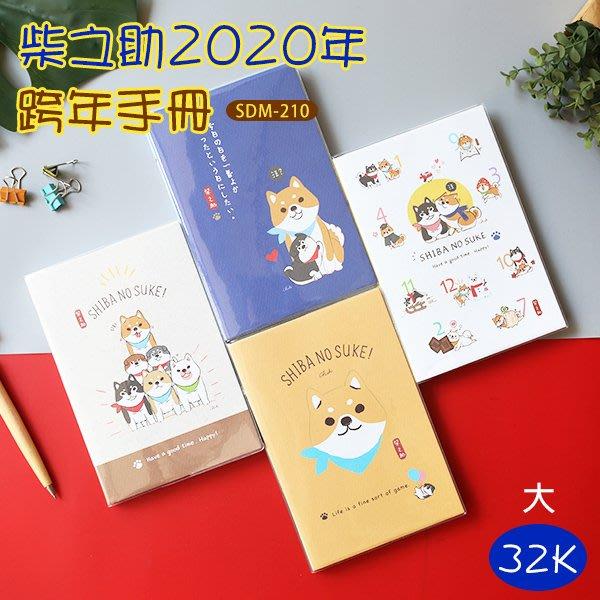2020年 開學季 跨年手冊 ( 柴之助SDM-210 2020彩印跨年手冊 ) 32K  行事曆 記事本 iHOME