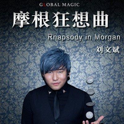【意凡魔術小舖】摩根狂想曲(Rhapsody in Morgan by Global Magic劉文斌出演)摩根硬幣魔術