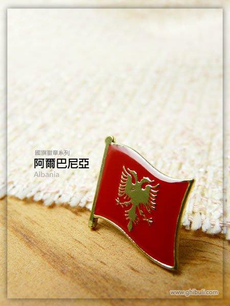 【衝浪小胖】阿爾巴尼亞國旗徽章/胸章/勳章/別針/獎章/200國可選購蒐集