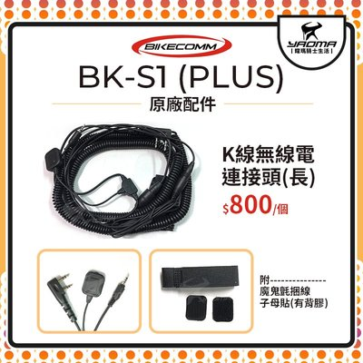 騎士通 BK-S1 BKS1 PLUS 原廠配件 K線無線電連接頭 長版 藍芽耳機原廠配件 耀瑪騎士安全帽部品