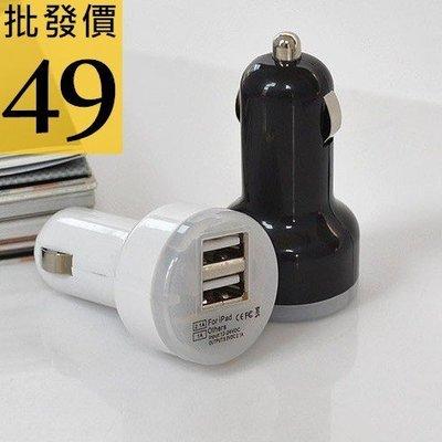 車充 2.1A 車充 雙孔雙USBiPad 4/3/2 iPhone 5 6 plus Note 4 5.【RR013】