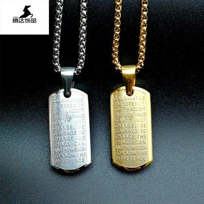 歐美流行鍍金鈦鋼墜不銹鋼男士經文吊墜項鏈鈦鋼首飾飾品廠家twm11
