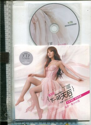 丁噹  達芙妮 Dream Girl 下一站天后  (我是一隻小小鳥) 相信音樂 (宣傳品二手單曲CD) 2010