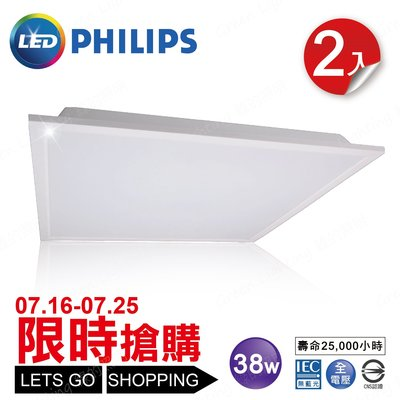 ?限時搶購?《2入》PHILIPS 飛利浦 LED 38W 全電壓直下式平板燈 輕鋼架 珊格燈