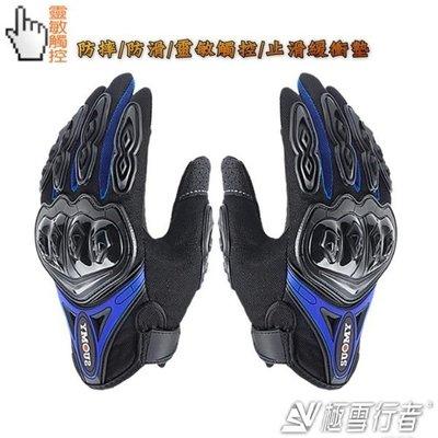 【極雪行者】SW-SU10 藍色 防摔防滑防曬超硬塑鋼男女觸控重機手套/重車/自行車/戶外