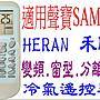 全新適用禾聯SAMPO聲寶冷氣遙控器JE- 023 NR...
