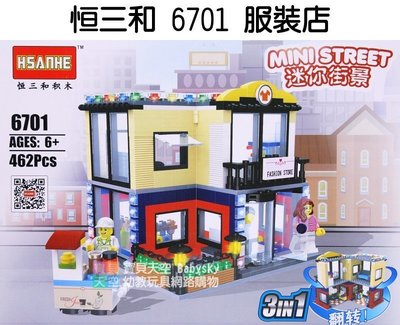 ◎寶貝天空◎【恒三和 6701 服裝店】小顆粒,建築系列,房子房屋別墅,城市城鎮街景,可與LEGO樂高積木組合玩