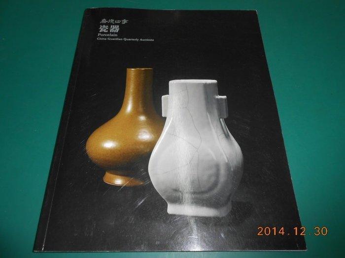 《嘉德四季 第28期 瓷器》八成新 2011年12月17日 中國嘉德國際拍賣出版【CS超聖文化2讚】