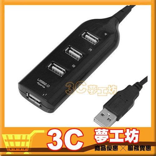 【3C夢工坊】現貨USB 2.0 4PORT 延長線式HUB-黑色 USB HUB 4PORT USB集線器 USB擴充