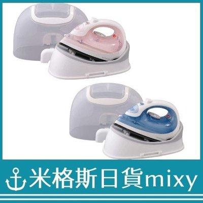 日本 IRIS OHYAMA SIR-04CL 無線蒸氣熨斗 快速加熱 輕量 收納盒 藍色 粉紅色【米格斯日貨mixy】
