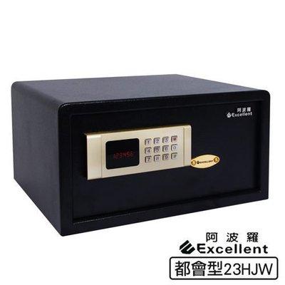 【皓翔金庫保險箱】阿波羅e世紀-都會型電子保險箱23HJW