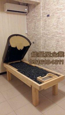*能量屋企業*台灣製造鐳礦石岩盤浴床 遠紅外線岩盤浴  能量屋 烤箱 SPA 蒸氣設備 手工實木製做