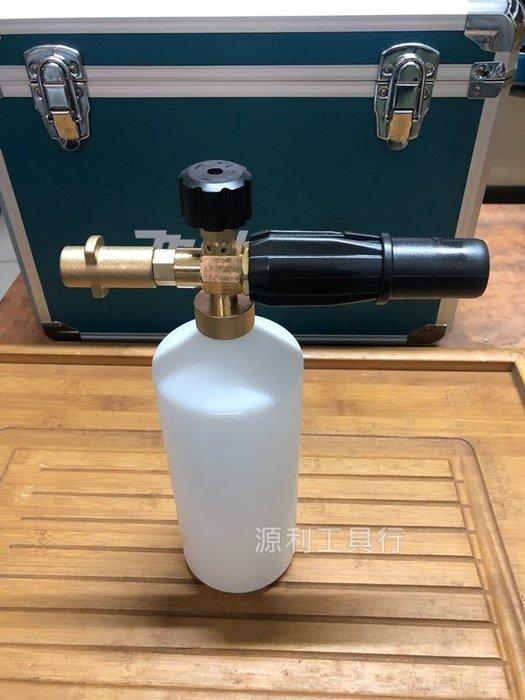 超細緻泡沫罐|花蓮源利|德國 凱馳 Karcher K系列 高壓清洗機用 泡沫噴罐 泡沫罐 K2 K3 K4 K5B