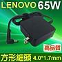 LENOVO 65W 變壓器 4.0*1.7MM Yoga 720 720...
