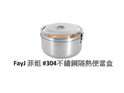 FayJ 菲姐 #304不鏽鋼隔熱便當盒+賣場簡約時尚便當袋(老闆衝評價,限量31組)