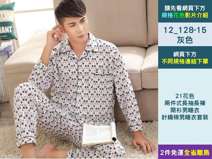 12_128-15灰色XXL(建議身高170-175)[Special Price]尚《2件免運》21花色 男兩件式針織棉長袖長褲開衫 男睡衣套裝