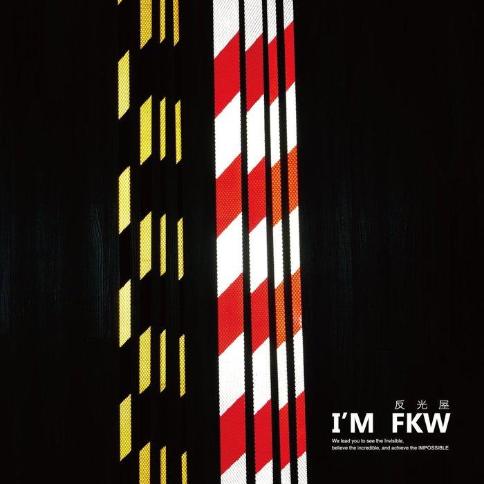 反光屋FKW 3M鑽石級反光貼紙 1*90公分為單位 箭頭指標 黑黃箭頭 防水抗uv 黏度高耐色牢固度佳 含稅開發票