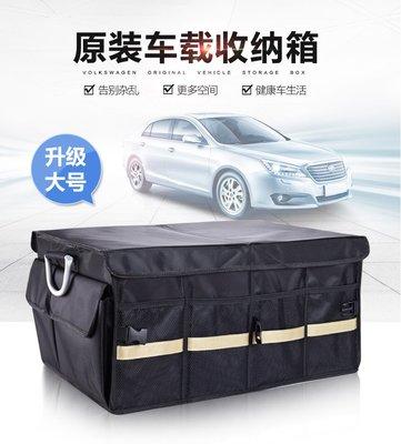 窩美(車用置物用品)汽車收納箱 後備箱儲物箱 車內整理箱收納盒