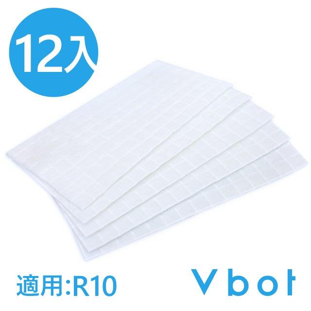 白鳥集團Vbot R10 3D超細纖維拖地棉(12入)~乾/濕兩用