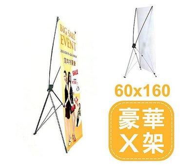 【卡樂好市】【豪華X架 - 小 60x160cm】X型展示架 / 展覽 / 廣告 / 宣傳