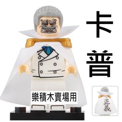 1844 樂積木【當日出貨】第三方 卡普 袋裝 非樂高LEGO 海賊王 魯夫 航海王 卡通 電影 抽抽樂 XP061