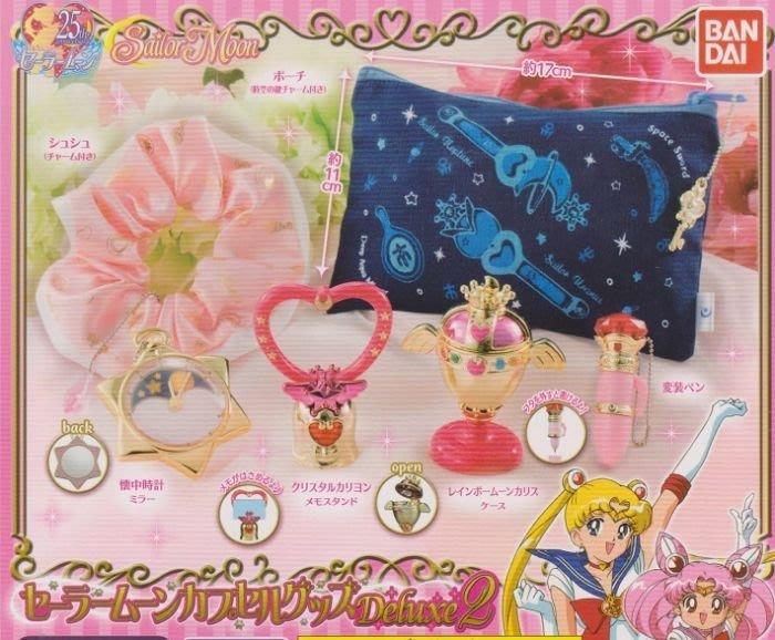 【奇蹟@蛋】 BANDAI(轉蛋) 美少女戰士豪華道具2 全6種 整套販售  NO:4482
