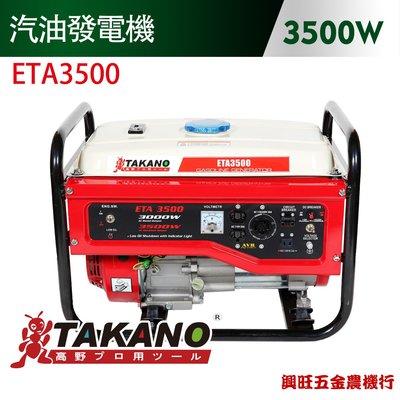 TAKANO 高野 3500W發電機 / ETA3500